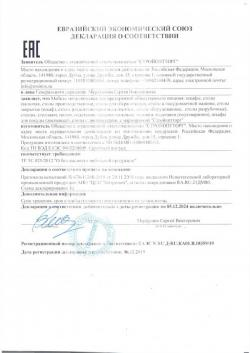Сертификаты 2