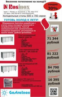 холодильные GASTROINOX столы 600 и 700 серии
