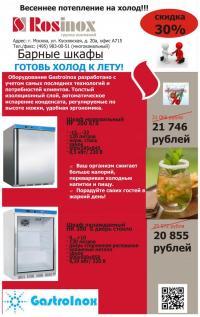 барные холодильники GASTROINOX